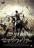 セマ・ザ・ウォリアー [DVD]