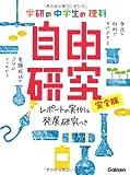 中学生の理科自由研究 完全版―レポートの実例&発展研究つき (学研の自由研究シリーズ)
