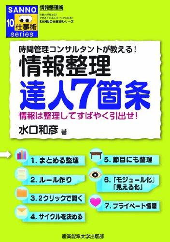 情報整理達人7箇条 (SANNO仕事術シリーズ)