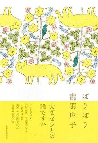 8月のこれから売る本-山下書店南行徳店 髙橋佐和子