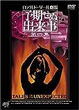 ロアルド・ダール劇場 予期せぬ出来事 第四集 BOX[DVD]