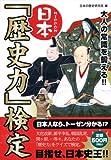 日本「歴史力」検定―大人の常識を鍛える!!