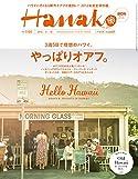 やっぱりオアフ。/Hanako(雑誌)