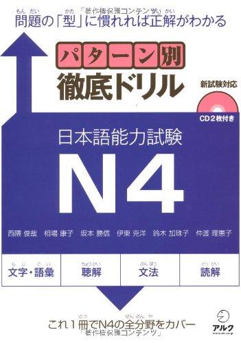 パターン別徹底ドリル日本語能力試験N4