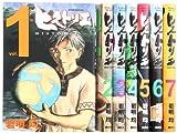 ヒストリエ コミック 1-7巻 セット (アフタヌーンKC)
