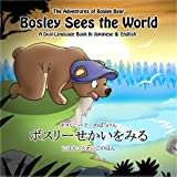 Bosley Sees the World: A Dual Language Book in Japanese and English (The Adventures of Bosley Bear)