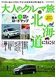 大人のクルマ旅「北海道」 (ヤエスメディアムック406)