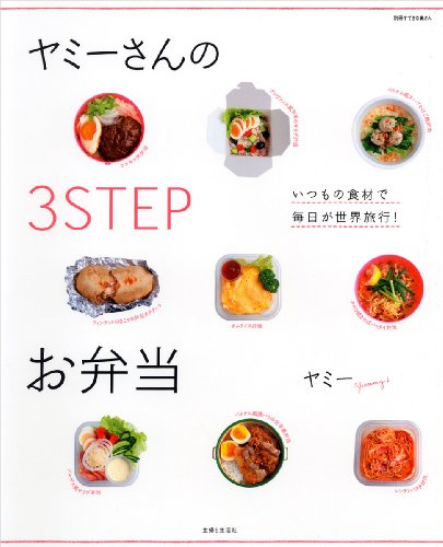 ヤミーさんの3STEPお弁当―いつもの食材で毎日が世界旅行!