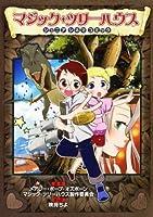 マジック・ツリーハウス: ジュニアシネマコミック (小学館学習まんがシリーズ)