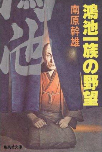 鴻池一族の野望 (集英社文庫 青 154-A)