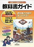中学教科書ガイド日本文教歴史
