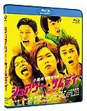 シュアリー・サムデイ ブルーレイ [Blu-ray]
