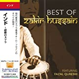 インド / インド - 超絶のタブラ [日本語帯付輸入盤] (Best of Zakir Hussain - featuring Fazal Qureshi) [Import CD with Japanese belt]