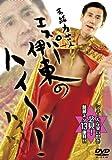 高能力芸人エスパー伊東の「ハイッ!」 [DVD]