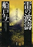 雷の波涛—満州国演義〈7〉 (満州国演義 7)