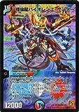 デュエルマスターズ 【 極仙龍バイオレンス・サンダー 】 DMC66-23-SR 《超 BEST》