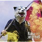 Raise your flag(期間生産限定盤) (デジタルミュージックキャンペーン対象商品: 200円クーポン)
