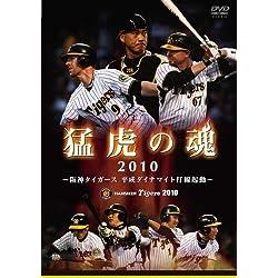 猛虎の魂2010 阪神タイガース 平成ダイナマイト打線起動 [DVD]