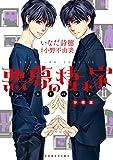 悪夢の棲む家 ゴーストハント 分冊版(11) (ARIAコミックス)