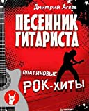 img - for Pesennik gitarista. Platinovye rok-khity book / textbook / text book