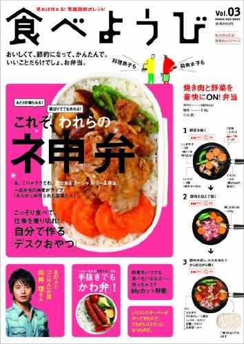 食べようびVol.03 (ORANGE PAGE BOOKS)