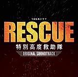 TBS系ドラマ RESCUE 特別高度救助隊 オリジナル・サウンドトラック