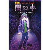 (077-11)番外編 忘れていた怪談 闇の本 (ポプラポケット文庫)