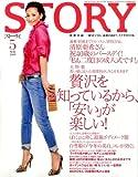 STORY (ストーリー) 2009年 05月号 [雑誌]