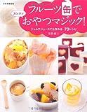 フルーツ缶でおやつマジック! ― ジャムやジュースでも作れる73レシピ (別冊家庭画報)