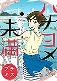 ハナヨメ未満(1)(プチキス)