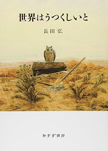 """""""現代""""に読みたい、おすすめ傑作詩集5冊:名言にも勝る「詩の力」で感性を磨け 2番目の画像"""
