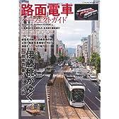 路面電車パーフェクトガイド―18事業者の全車両形式、全系統を徹底紹介 (NEKO MOOK 1660)