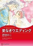 愛なきウエディング_地中海の王子たち Ⅱ (ハーレクインコミックス)