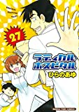 ラディカル・ホスピタル (27) (まんがタイムコミックス)