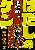 はだしのゲン 第二部 2 ゲン十三歳自立編 (ChukoコミックLite Special)