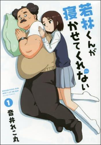 若林くんが寝かせてくれない(1) (アクションコミックス)