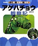 アゲハチョウ観察記 (写真絵本 ぼくの庭にきた虫たち)