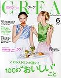 CREA (クレア) 2014年 06月号 [雑誌]