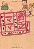 節育生活 / ワタナベ チヒロ のシリーズ情報を見る