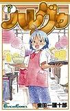 ハレグゥ 7 (ガンガンコミックス)