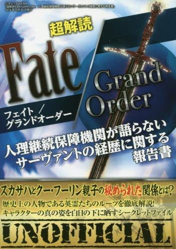 超解読 Fate/Grand Order 人理継続保障機関が語らないサーヴァントの経歴に関する報告書 (三才ムックvol.904)