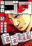 麻雀群狼記 ゴロ (3) (近代麻雀コミックス)