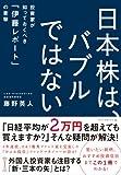 日本株は、バブルではない———投資家が知っておくべき「伊藤レポート」の衝撃