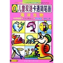 儿童双语卡通简笔画:海洋生物/(中国台湾)台湾幼福