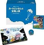 カールじいさんの空飛ぶ家 コレクターズ・ボックス (数量限定) [Blu-ray]