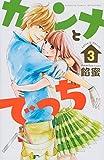 カンナとでっち(3) (講談社コミックス別冊フレンド)