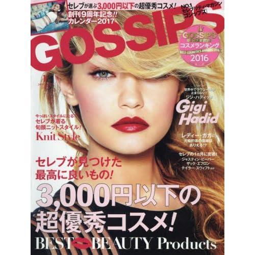 GOSSIPS(ゴシップス) 2017年 01 月号 [雑誌]