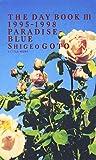 天国でブルー (The day book (3 1995-1998))