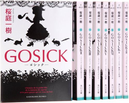 GOSICK -ゴシック- 1-6巻+ GOSICKs-ゴシックエス 1-2巻 文庫 セット  (角川文庫)