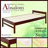 【三段階高さ調整・選べる3カラー】天然木すのこベッド「Absalom(アブサロム)」シングルベッド ブラウン[通気性バツグン・耐荷重150kg・低ホル・シンプル]